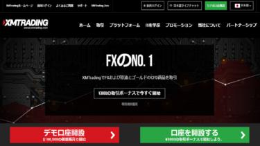 XMTrading(エックスエムトレーディング)
