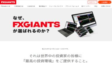 FX GIANTS(エフエックスジャイアンツ)口座開設手順/ステップ式でご紹介!