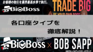 BigBossの口座タイプは3種類 「それぞれの特徴を解説!」