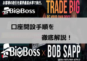 BigBossの口座開設マニュアル!!-6ステップを画像で解説-