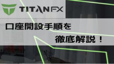 TitanFXの口座開設マニュアル「画像付きで解説手順を解説!」